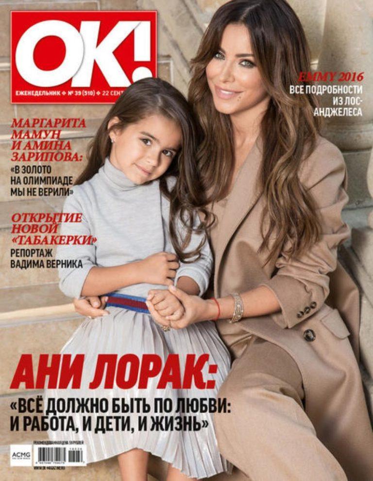 Ани Лорак решила не отдавать свою маленькую дочь в школу… Не упадите, когда узнаете почему!