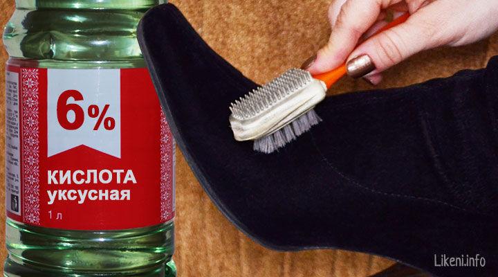 Чтобы ваши замшевые сапожки всегда были как новые, узнайте как за ними ухаживать