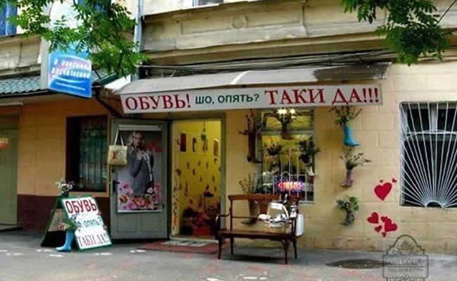 Улыбнитесь, мы снова в Одессе… Знаменитый одесский юмор!