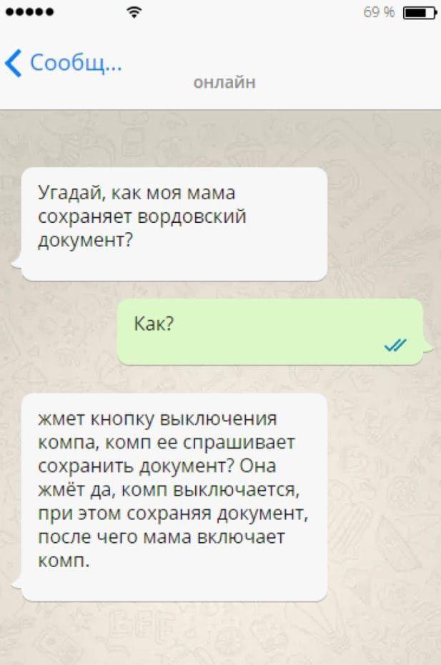 Ох уж эти мамы! 14 смешных смс-переписок с ними